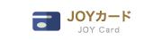 JOYカード