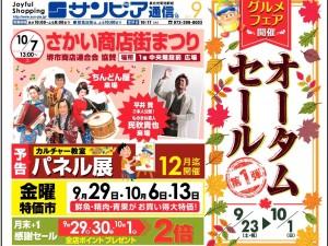 サンピア_オータムポスター (3)