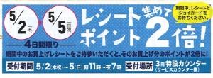 2019創業祭レシート2倍